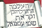 Hebrew text on scroll from Isaiah 7:14