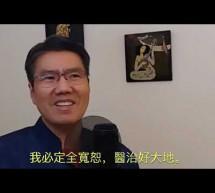 Nếu Dân Ta Khẩn Cầu – Lời Trung Hoa