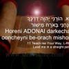 Ca Khúc: Thi Thiên 27 – Hebrew